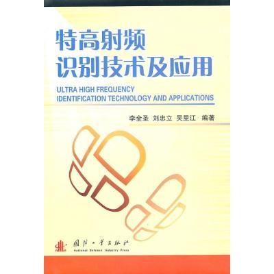 WX1特高射频识别技术及应用