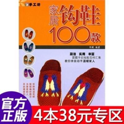 【4本38元专区】正版 家居钩鞋100款(何瑛 编)实用一百款鞋钩鞋书籍 D