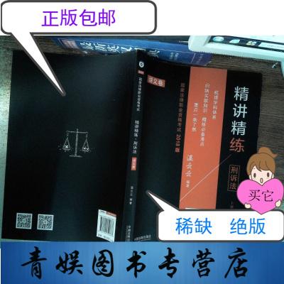 【正版二手】國家法律職業資格考試2018 版 精講精練·刑訴法