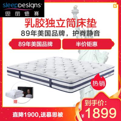 美国思丽德赛旗舰店乳胶床垫 1.5米 1.8米 独袋弹簧 高弹静音海绵 双人床垫 泰勒 1.5mx2m 1.8mx2m