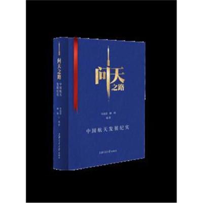 全新正版 问天之路:中国航天发展纪实