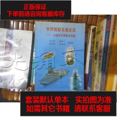 【二手8成新】【二手舊書8成新】特價!世界艦船發展史話:從獨木舟到航空母艦9 9787118019322