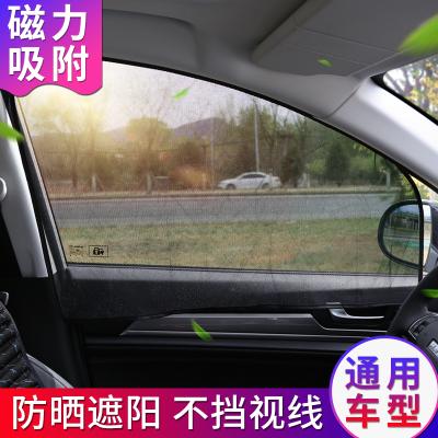趣行 汽車遮陽簾 磁性車用窗簾 通用型車載防曬隔熱側車窗遮陽擋 網布窗簾-前排駕駛位