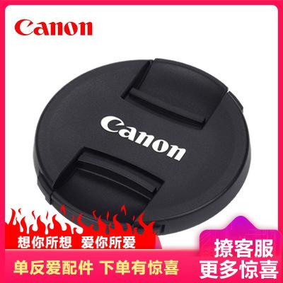 佳能(Canon)77mm原装镜头盖 E-77 II 用于单反相机EOS 6D2 5D4 5D3 5D2 6D等
