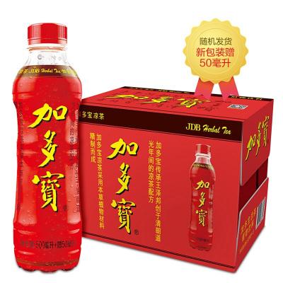加多寶 涼茶植物飲料 茶飲料 PET550ml*15瓶 整箱裝