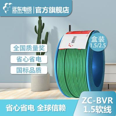 遠東電纜(FAR EAST CABLE)電線電纜 ZC-BVR1.5平方 阻燃 國標銅芯單芯線 多股軟線100m【簡裝】