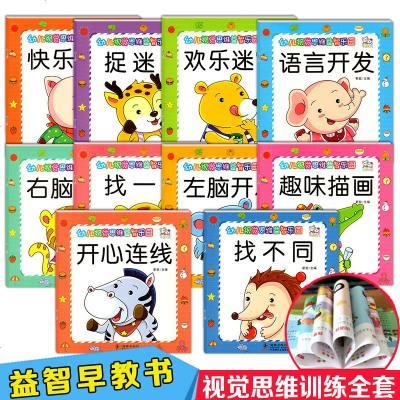 全套10册 儿童语言启蒙左右脑开发涂色书专注力找不同趣味描画本捉迷藏隐藏的图画书左脑右脑思维训练书语言表达能力益智训