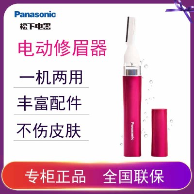 松下(Panasonic)電動面部修眉刀ES-WF30美容修剪刮腋毛刀女用電動干電池式