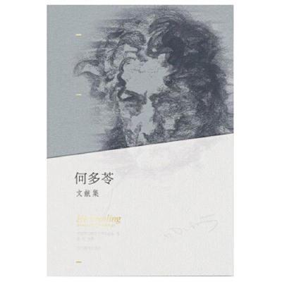 正版 何多苓文献集 四川美术出版社 赵欢 9787541085710 书籍