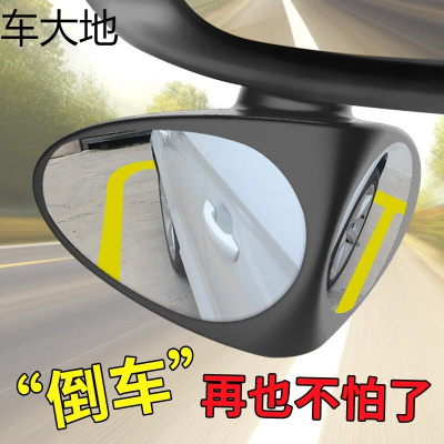 汽车后视镜小圆镜 前后轮盲区辅助倒车镜子大视野360度无边可调通用广角反光镜 倒车镜圆镜【黑色左右一对装】 汽车用品