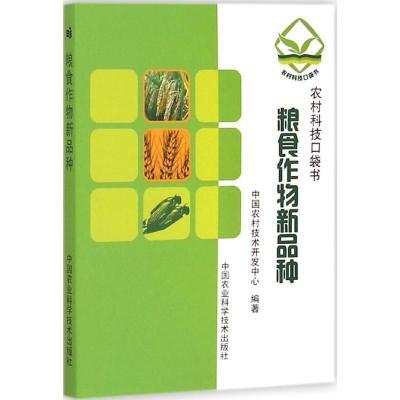 糧食作物新品種9787511619501中國農業科學技術出版社