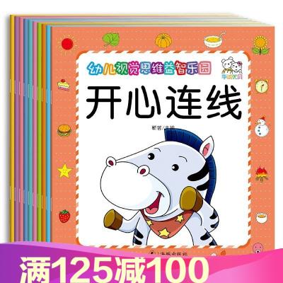 幼兒視覺思維益智樂園全套10冊 數學思維訓練3-4-5-6歲幼兒園兒童啟蒙圖書 趣味階梯數字連線書I