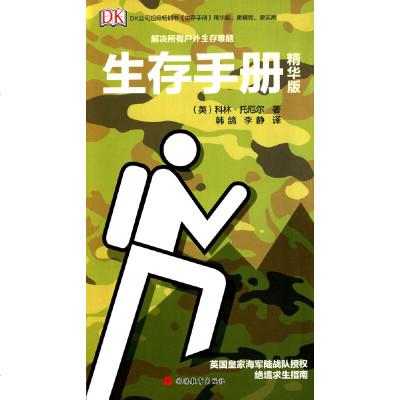 1001Dk生存手册(精华版)