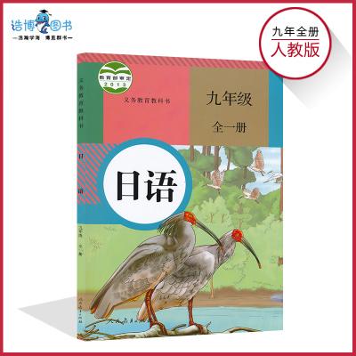 九年级全一册日语书人教版 初中课本教材教科书 9年级 初三 人民教育出版社 全新正版彩色