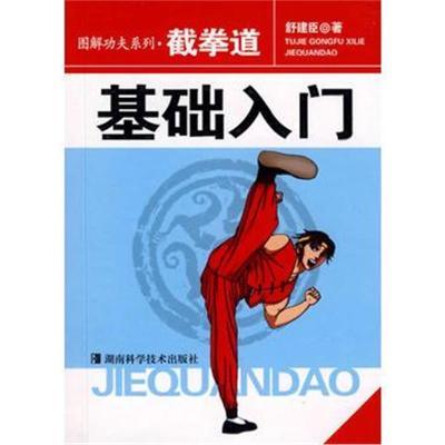 圖解功夫系列-截拳道-基礎入門舒建臣著9787535755797湖南科技出版社