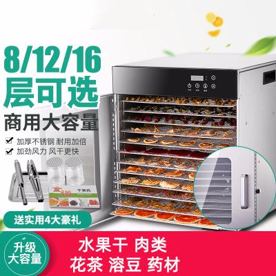 烘干機 食品水果烘干機家用果蔬脫水機小型干果機商用食物風干機