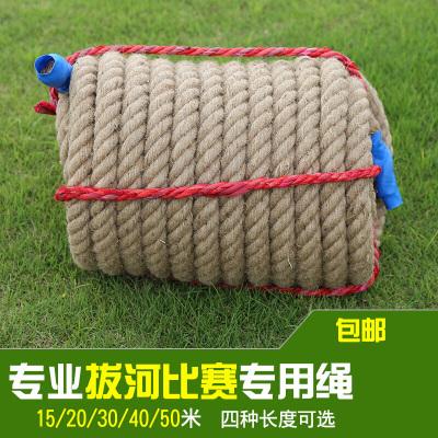 因樂思(YINLESI)拔河繩拔河比賽專用繩加粗麻繩
