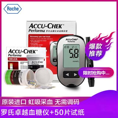 羅氏(ROCHE)卓越精采型家用血糖儀全自動智能免調碼虹吸式血糖套裝【血糖儀+50片試紙+50采血針】