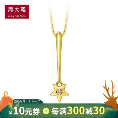 周大福(CHOW TAI FOOK)星愿系列星星18K金鉆石吊墜U159271