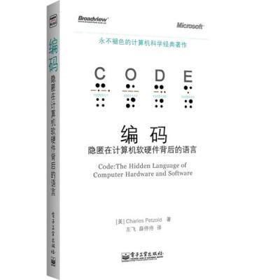 編碼:隱匿在計算機軟硬件背后的語言(永不退色的計算機科學經典著作)