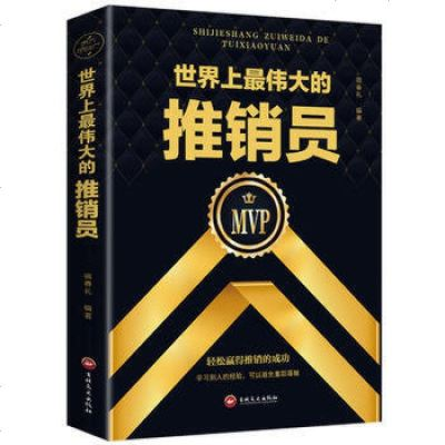 推銷基本知識:世界上的推銷員 宿春禮 吉林文史 9787547238