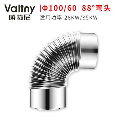 vaitny/威特尼 家用壁挂炉 双层平衡烟管 Φ100/60 88°弯头(反向)