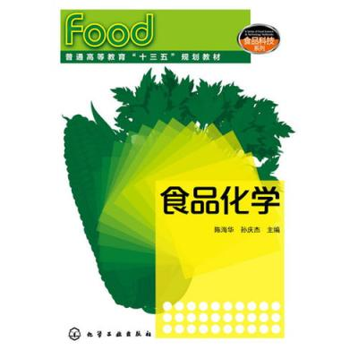 食品化學(陳海華)