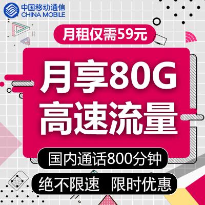 中國移動流量卡無限流量不限速純流量卡上網卡手機卡0月租電話卡4g全國流量卡全國不限量純流量卡