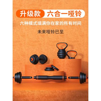 飛爾頓(FEIERDUN)啞鈴男士健身家用器材可調節重量杠鈴壺鈴組合套裝亞鈴一對