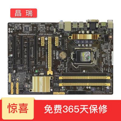 【二手95新】華碩 主板 Z87 1150針 DDR3 大板 大板