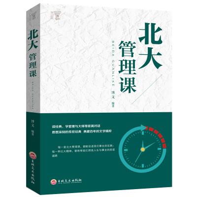 正版書籍 北大管理課 市場營銷管理學領導力執行力團隊企業經營管理書籍口才訓練說話技巧人際交往心理學成功勵志 企業經營管理