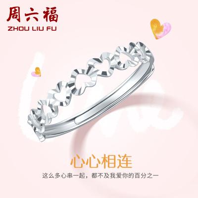 周六福(ZHOULIUFU) 珠宝PT950铂金戒指女 心形活口白金戒指指环 挚爱PT012943