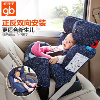好孩子安全座椅 兒童座椅可坐可躺高速汽車用寶寶安全坐小孩嬰幼兒正反安裝安全座椅0-7歲 CS719