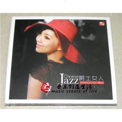 風林唱片 華語爵士經典之作 董沁 爵士女人 1CD 正版