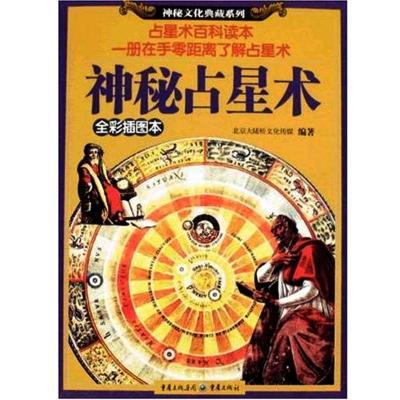 正版 神秘占星术(全彩插图本) 北京大陆桥文化传媒 重庆出版集团图书发行有限公司 9787536696969 书籍