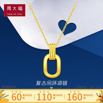 周大福(CHOW TAI FOOK)珠寶首飾簡約大氣幾何雙環足金黃金項鏈計價(工費:348)F217317