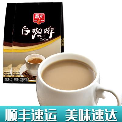 白咖啡400gX2袋 春光 冲调速溶咖啡粉食品特浓经典传统工艺焙烤香浓正宗海南特产