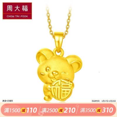 【新品】周大福 十二生肖鼠 鼠报福定价足金黄金吊坠R24401【赠礼盒】定价