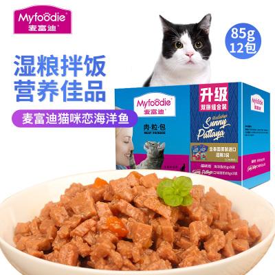 麥富迪貓咪戀海洋魚85g*12包貓咪零食增肥貓咪戀肉粒包小零食貓罐頭貓糧妙鮮貓濕糧
