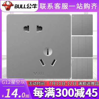 bull公牛開關插座86型G12星空灰大板墻壁一開單控雙控開關面板插座套餐