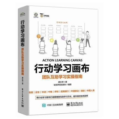 正版 行动学习画布 电子工业出版社 唐长军 9787121352300 书籍