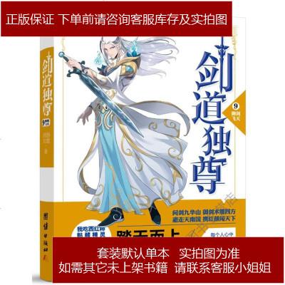 劍道獨尊9御劍飛天劍游太虛9787512632233團結出版社 團結出版社