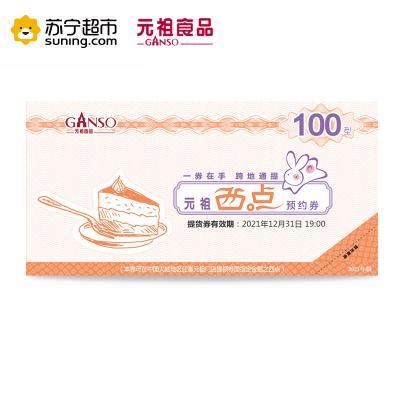 元祖100元糕点组合