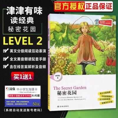 新正版 LEVEL2 初中同步教辅用书 津津有味读经典 秘密花园 文美音朗读 译林出版社