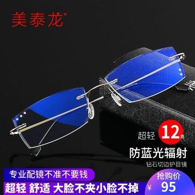 防輻射抗藍光疲勞平光眼鏡配度數近視切邊無框男女手機電腦護目鏡