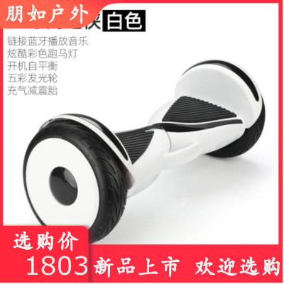 雅步威龍智能平衡車電動成年成人代步兒童男女學生電動雙輪平行車商品有多個顏色,尺寸,規格,拍下備注規格或聯系在線客服