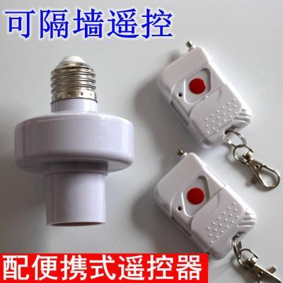 智能穿墻遙控燈頭燈座單路無線LED燈具燈泡遙控開關螺口通用220V 配二個便攜式遙控器