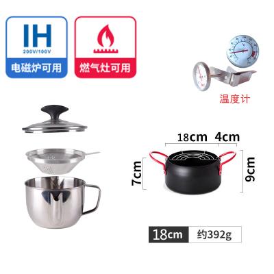 日本天婦羅油炸鍋家用土豆小炸鍋煤氣燃氣電磁爐迷你鐵鍋不粘 18cm+油溫表+304不銹鋼油壺