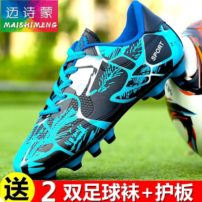 【精品特卖】儿童足球鞋男女足球鞋碎钉学生比赛训练足球鞋长钉男童 迈诗蒙