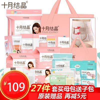十月結晶待產包夏季產婦入院包全套孕產婦衛生巾套裝27件產婦包